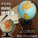 地球儀 子供用 デスク用 小型 球径 16cm ミニ地球儀 行政図 オルビス 子供用 イタリア製 学習 インテリア 地球儀