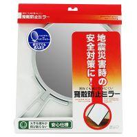 地震対策 飛散防止ミラー ハンドミラー [手鏡]...の商品画像