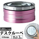 ルーペ LED ライト付き 3倍 ズーム 充電式 スモリア おしゃれ 拡大鏡 虫眼鏡 置き型 デスクルーペ
