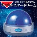 家庭用プラネタリウム スタードリーム KENKO ケンコー 家庭用星空投影機19%OFF