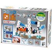 アーテックブロック ロボ パワーアップキット リンク2 [2モーター] 日本製 ロボット Artec ブロック アーテック カラーブロック パズル ゲーム 玩具 おもちゃ レゴ・レゴブロックのように自由に遊べます