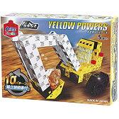 アーテックブロック フォース イエローパワーズ 日本製 アーテック ブロック YELLOW POWERS FORCE カラーブロック パズル ゲーム 玩具 おもちゃ 知育玩具 5歳から 教育 レゴ・レゴブロックのように自由に遊べます
