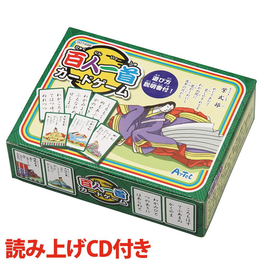 百人一首カードゲーム[ナレーションCD付] カード ゲーム 百人一首 かるた お祭り イベ…...:loupe-studio:10412765