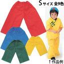 衣装ベース Sサイズ ズボン 不織布 生地 【縫製済み】 学...