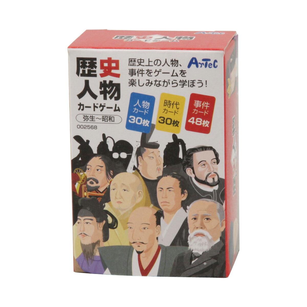 カードゲーム 歴史人物カードゲーム 知育玩具 社会 ゲーム...:loupe-studio:10450632