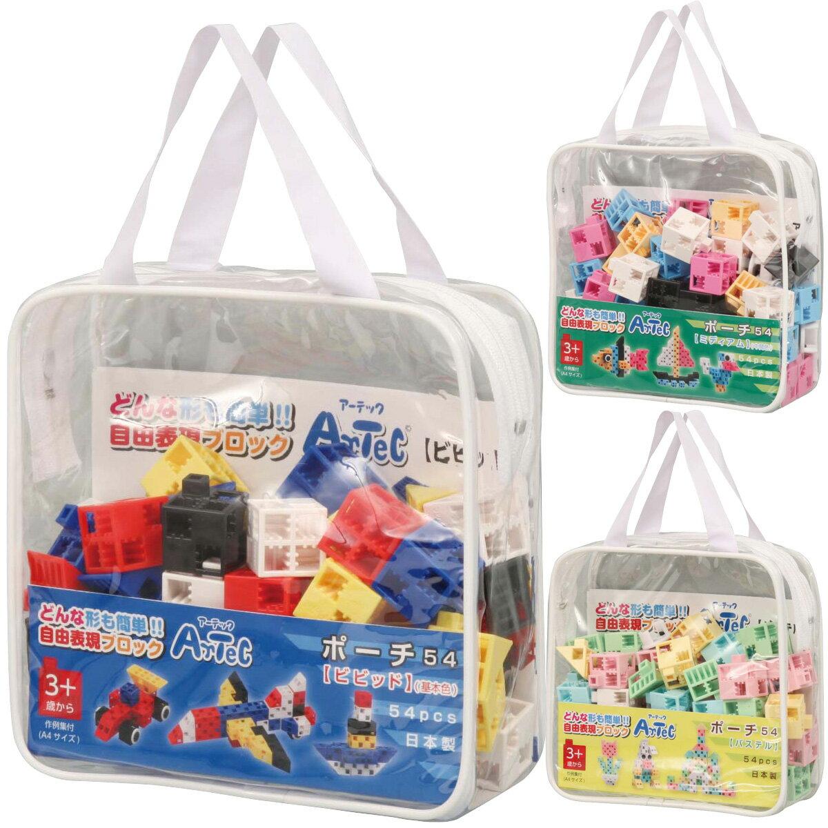 ブロック おもちゃ アーテックブロック ポーチ54 Artec 日本製 ブロック 日本製 …...:loupe-studio:10476678
