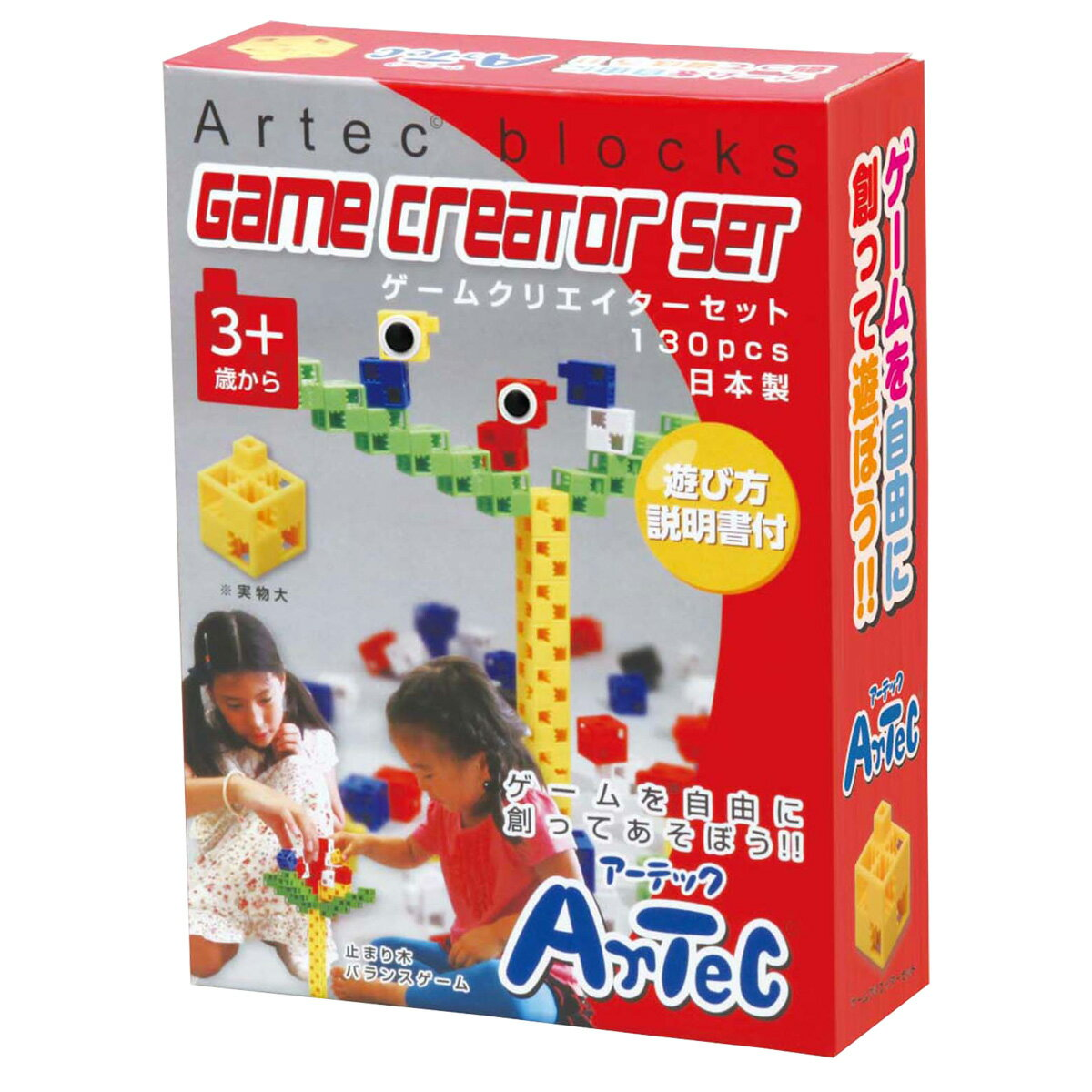 ブロック おもちゃ アーテックブロック ゲームクリエイターセット 130pcs Artec…...:loupe-studio:10451643