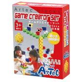 アーテックブロック ゲームクリエイターセット 130pcs アーテック ブロック Artecブロック 日本製 ブロック 日本製 パズル ゲーム 玩具 おもちゃレゴ・レゴブロックのように自由に遊べます
