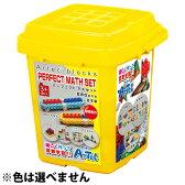 アーテックブロック パーフェクトマスセット 280pcs アーテック ブロック Artecブロック 日本製 カラーブロック パズル ゲーム 玩具 おもちゃ レゴ・レゴブロックのように自由に遊べます