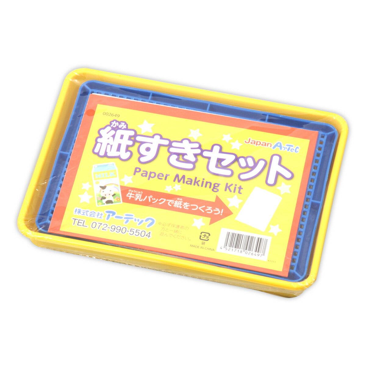 紙すきセット 知育玩具 教育の商品画像
