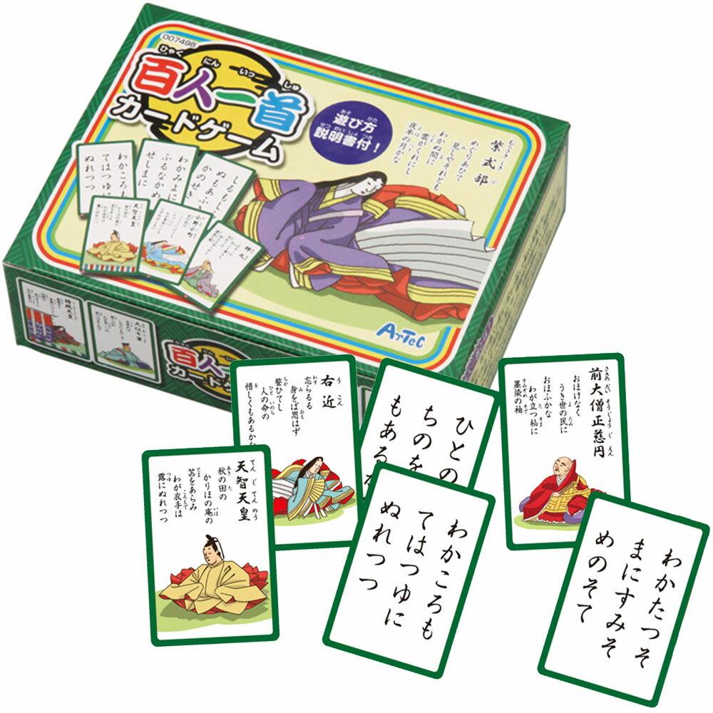百人一首 カードゲーム かるた 知育玩具...:loupe-studio:10451389
