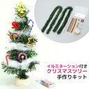 クリスマスツリー ミニ 手作りキット イルミネーションライト付き おしゃれ 卓上 飾り 工作 雑貨 置物 リース 玄関 材料 オブジェ