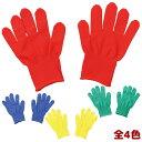 カラーライト手袋 子供用 無地 2個1組 赤 青 黄 緑 通気性 伸縮性 運動会 体育祭 ダンス 発表会 お遊戯会