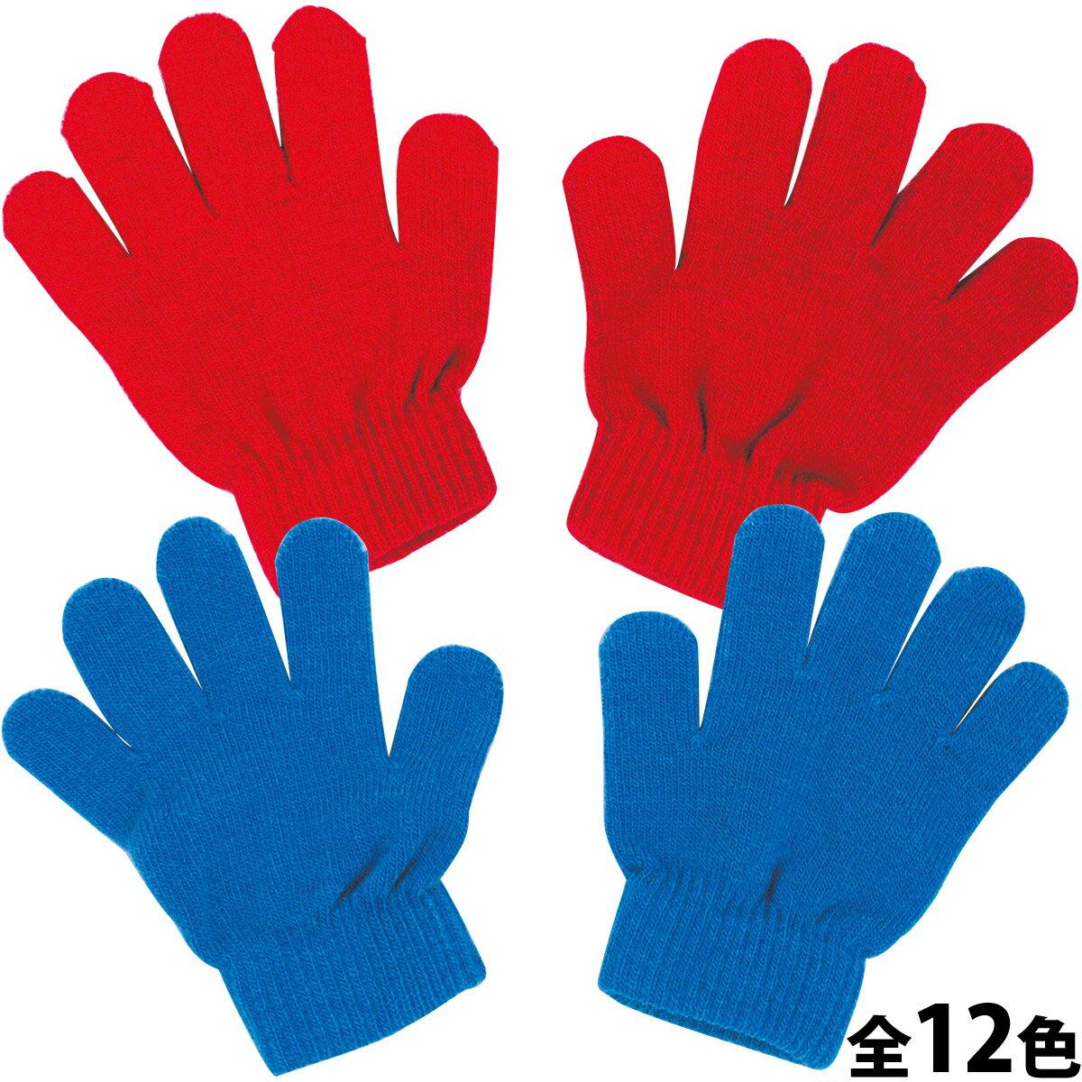手袋 子供用 カラー のびのび 手袋 キッズ用 グローブ 運動会 体育祭 学芸会 応援グッ…...:loupe-studio:10412782