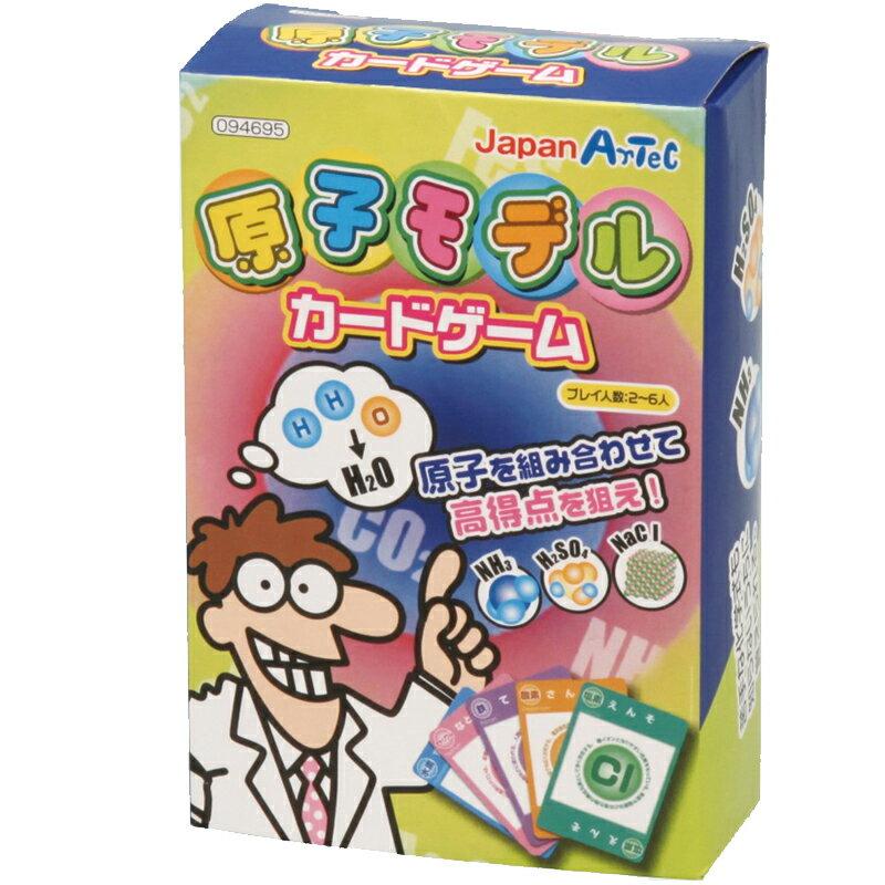 原子モデルカードゲーム 原子 元素記号 カードゲーム 学習 ゲーム 理科 夏休み 宿題 自…...:loupe-studio:10483474