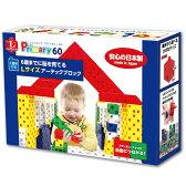 アーテックブロック L ブロック プライマリー 60ピース 日本製 カラーブロック パズル ゲーム 玩具 レゴ・レゴブロックのように自由に遊べます