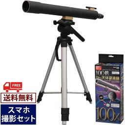 天体望遠鏡 初心者 小学生 子供 100倍手作り スマホ撮影セット 組立天体望遠鏡 自作 キット アーテック 組み立て 理科 自由研究 科学 自由工作