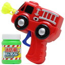 消防車バブル バブルガン しゃぼん玉 キッズ 子供 玩具 おもちゃ 景品