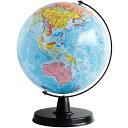 学習地球儀 球径23cm 子供用 インテリア 学習 入学祝い コンパクト 軽い