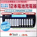 ニッケル水素充電池・ニカド充電池 電池充電器 単3・単4電池兼用充電器(12本用) おすすめ 人気 エネループ ディスプレイ 充電状況確認