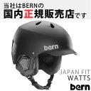 ヘルメット WATTS [ワッツ] HARD HAT MATTE BLACK [BLACK PREMIUM LINER] [2017-18モ