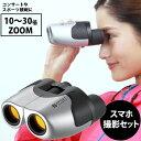 双眼鏡 コンサート 10倍ズーム 10倍-30倍 25mm ...