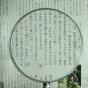 エボ柄ルーペ 1250-P 2倍&4倍 100mm プラスチックレンズ [手持ちルーペ 虫眼鏡 虫めがね 天眼鏡] 池田レンズ ルーペ 拡大鏡 虫眼鏡