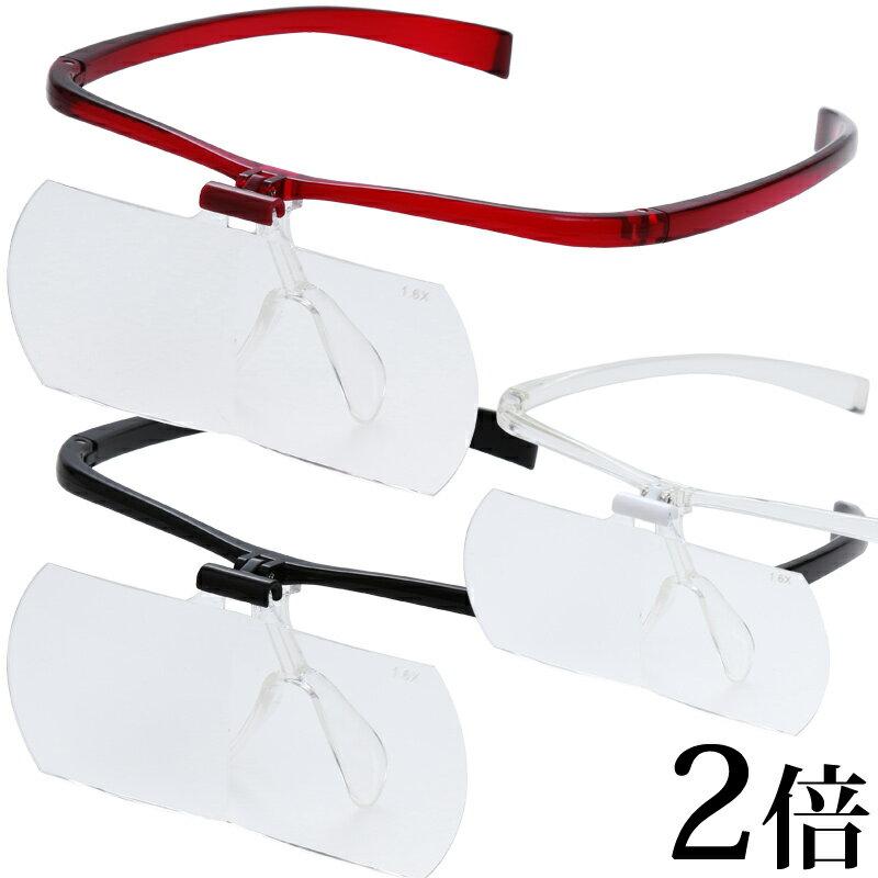 【訳あり】 虫眼鏡 アウトレット 双眼メガネルーペ メガネタイプ 2倍 HF-51E メガ…...:loupe-studio:10026118