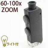父亲节[ 2009年] 60-100变焦光学显微镜小[LEDライト付き 小型顕微鏡 60-100倍ズーム マイクロスコープ 池田レンズ あす楽 【HLSDU】]