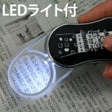 【ゆうメール便送料無料】 LEDライト付き スイングルーペ CLE-35P 3.5倍 35mm 城 ポケットルーペ スライドルーペ 池田レンズ