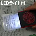 虫眼鏡 LEDライト付き スライドルーペ [ポケットルーペ] CLE-45P 3.5倍 45×40mm 池田レンズ 虫眼鏡