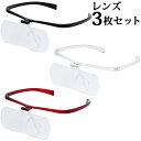 双眼メガネルーペ メガネタイプ 1.6倍 2倍 2.3倍 レンズ3枚セット HF-60DEF 跳ね上げ メガネの上から クリアルーペ 手芸 拡大鏡 読書 模型 池田レンズ
