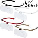 双眼メガネルーペ メガネタイプ 1.6倍 2倍 2.3倍 レンズ3枚セット HF-61DEF 跳ね上げ メガネの上から クリアルーペ 手芸 拡大鏡 まつげエクステ まつげエクステ 池田レンズ アウトレット