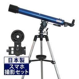 天体望遠鏡 初心者 子供 小学生 リゲル60 スマホ撮影セット 日本製 口径60mm カメラアダプター 屈折式 おすすめ 入門 入学祝い
