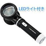 LEDライト付 フラッシュルーペ 50mm 5倍 拡大鏡