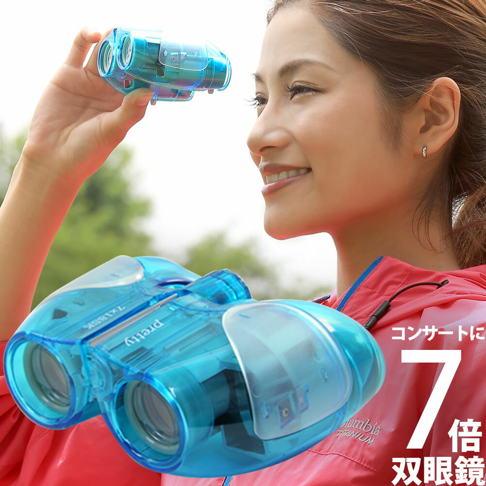 【定形外郵便送料無料】 双眼鏡 ナシカ 7倍 18mm オペラグラス 双眼鏡 小型 軽量 …...:loupe-studio:10013230