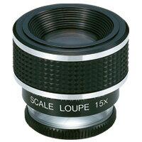 虫眼鏡 スケールルーペ SL-15A 15倍 20mm 測量,検査用 高倍率ルーペ 池田レンズ 虫眼鏡