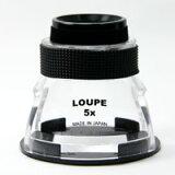虫眼鏡 デスクルーペ SL-5 5倍 30mm 池田レンズ あす楽 【HLSDU】