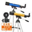 天体望遠鏡 初心者 子供 小学生 スマホ撮影セット 日本製 口径50mm 屈折式 おすすめ 入門 入学祝い プレゼント 天体望遠鏡