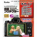 液晶プロテクター canon カメラ キャノン ケンコー Power Shot G1X MarkIII/G9X MarkII/G7X MarkII/G5X/G9X KLP-CPSG1XM3 KENKO デジカ..