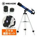天体望遠鏡 スマホ ミード 初心者 小学生 子供 AZM-7...