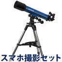 天体望遠鏡 スマホ ミード 初心者 小学生 子供 AZM-90