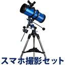 天体望遠鏡 スマホ ミード EQM-127 初心者 小学生 ...
