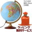 地球儀 25cm行政図 [ライト付き] オルビィス 地球儀 入学祝い 小学校 子供用 学習 インテリア イタリア製