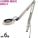 拡大鏡 LED拡大鏡 検査 趣味 細かい作業LED照明拡大鏡 フリーアーム・クランプ取付式 明るさ調節機能付 ENVLシリーズ ENVL-F型 6倍 ENVL-F×6 オーツカ光学