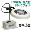 LED��������� �ܥå���������ɸ��꼰 Ĵ���� LEK����� LEK-D�磻�ɷ� 2�� LEK-DWIDE��2 �����ĥ�����