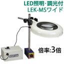 【20日限定クーポン配布中】LED照明拡大鏡 マグネットスタンド式 調光付 LEKシリーズ LEK-MSワイド型 3倍 LEK WIDE-MS×3 オーツカ光学
