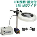 【20日限定クーポン配布中】LED照明拡大鏡 マグネットスタンド式 調光付 LEKシリーズ LEK-MSワイド型 4倍 LEK WIDE-MS×4 オーツカ光学