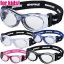 アイガード [度付き] SVS-600N 保護メガネ 小学生 子供 キッズ ジュニア スポーツ専用眼鏡 ゴーグル かっこいい コンパクト SWANS スワンズ