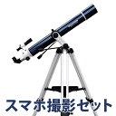 天体望遠鏡 初心者 子供 セレストロン Omni XLT A...